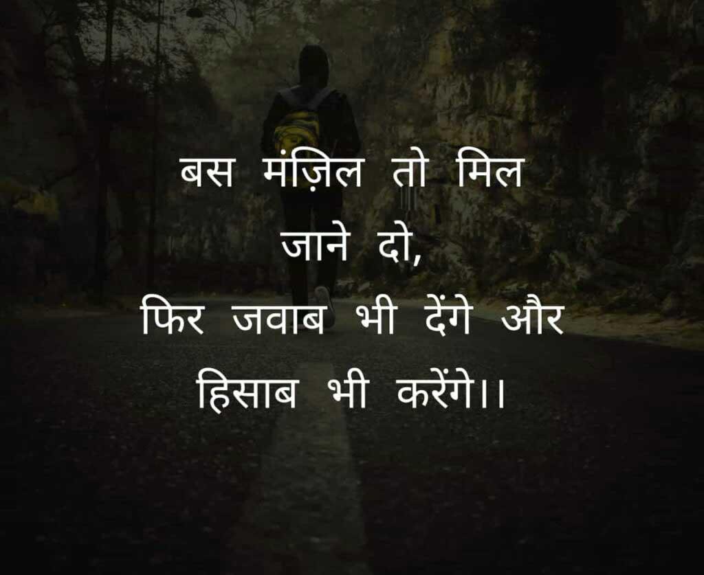 New Hindi Quotes Whatsapp DP Images Pics