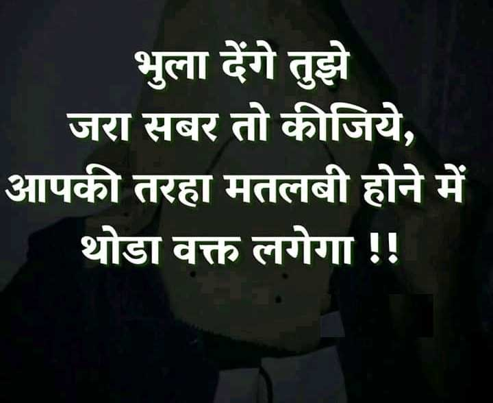 New Hindi Quotes Whatsapp DP Images Pictures