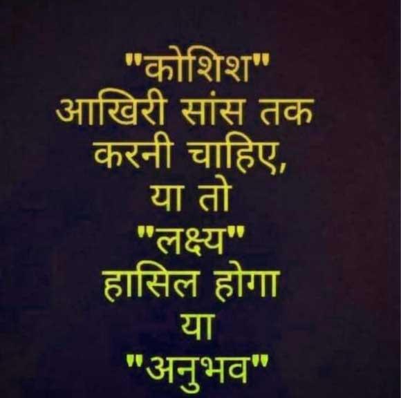New Hindi Quotes Whatsapp DP Images Wallpaper