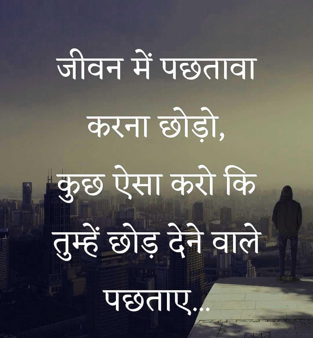 New Hindi Quotes Whatsapp DP Images