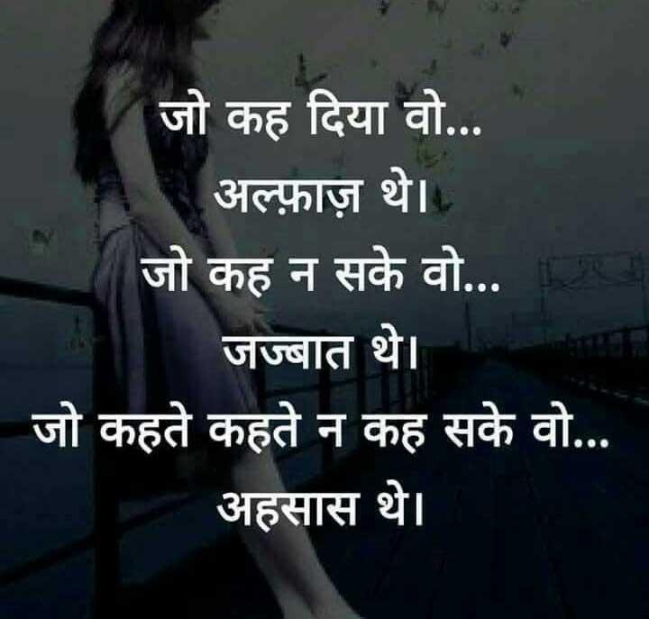 New Hindi Quotes Whatsapp DP Photo Free