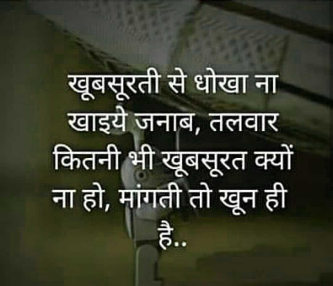 New Hindi Quotes Whatsapp DP Photo Images