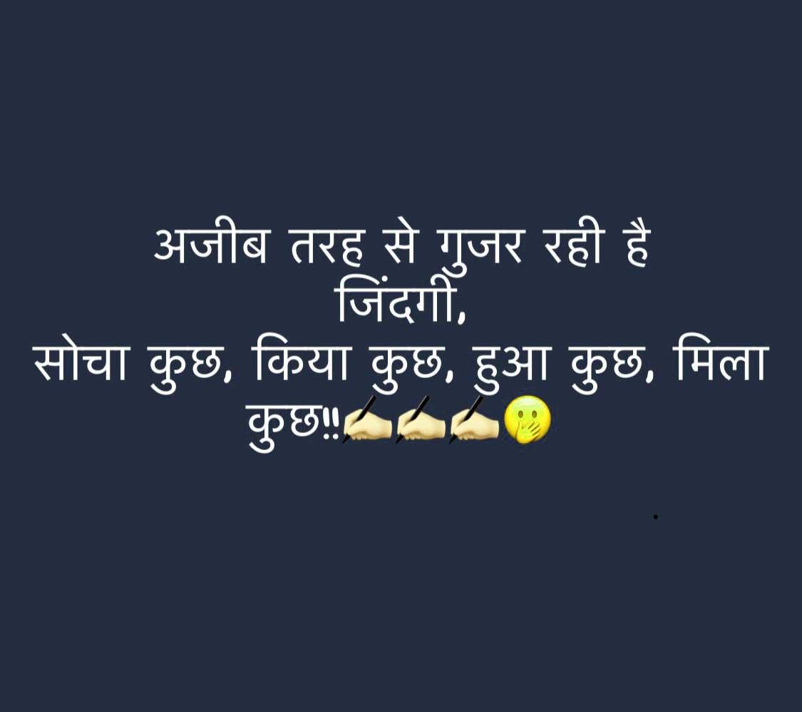 New Hindi Quotes Whatsapp DP Pics Hd