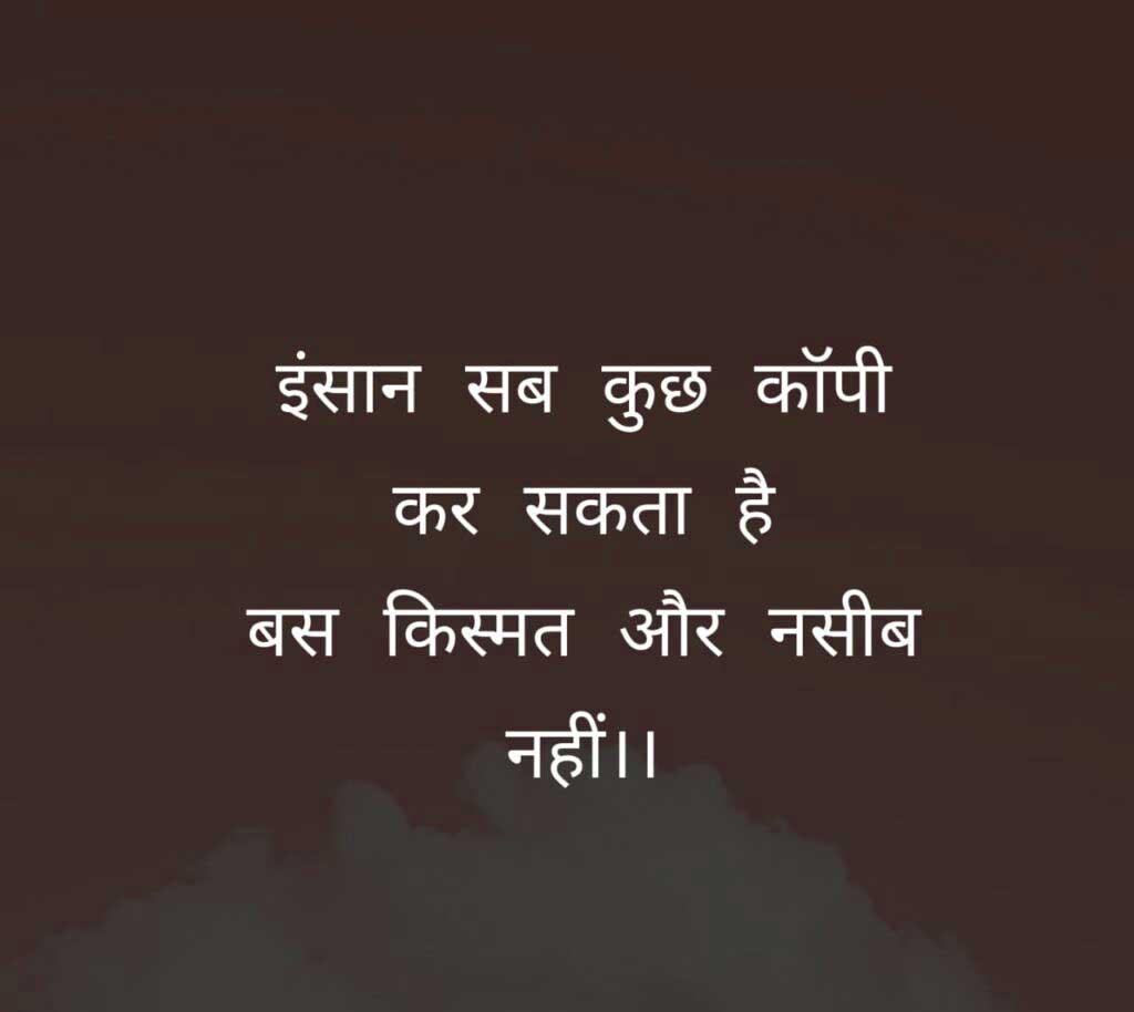 New Hindi Quotes Whatsapp DP Pics Images