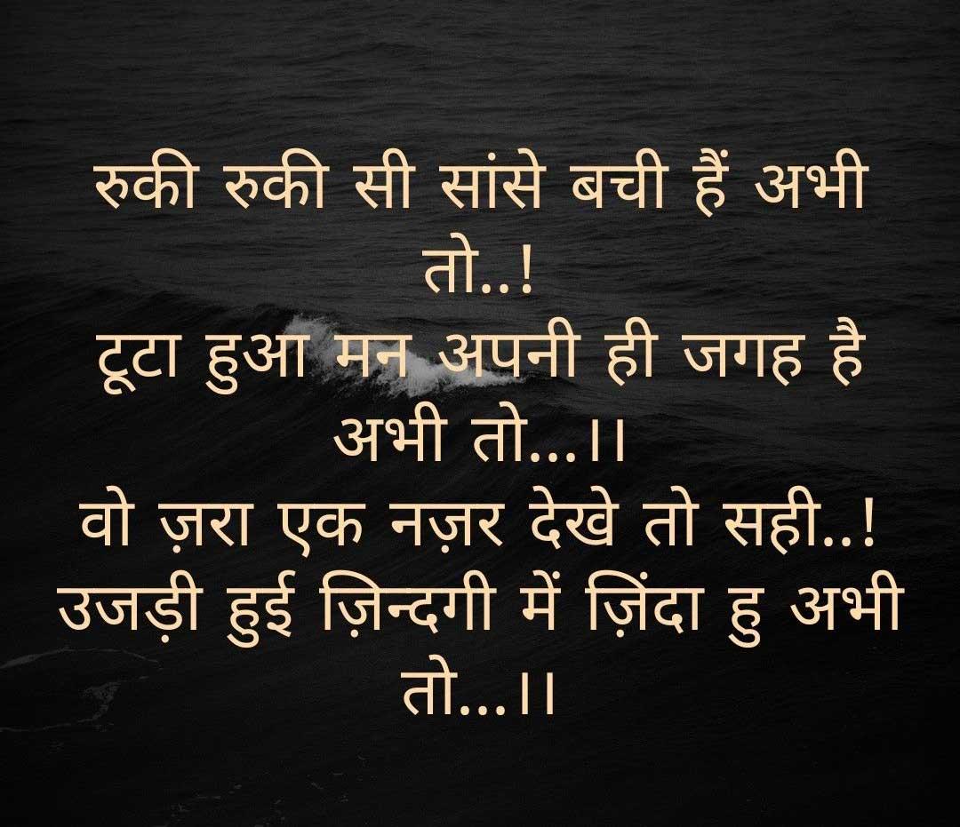 New Hindi Quotes Whatsapp DP Pics