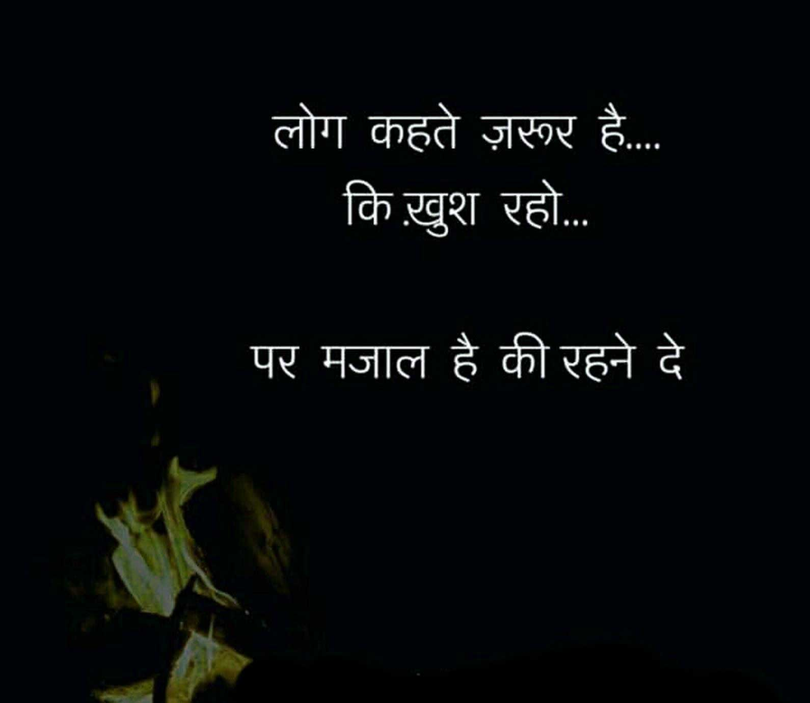 New Hindi Quotes Whatsapp DP Pictures Free
