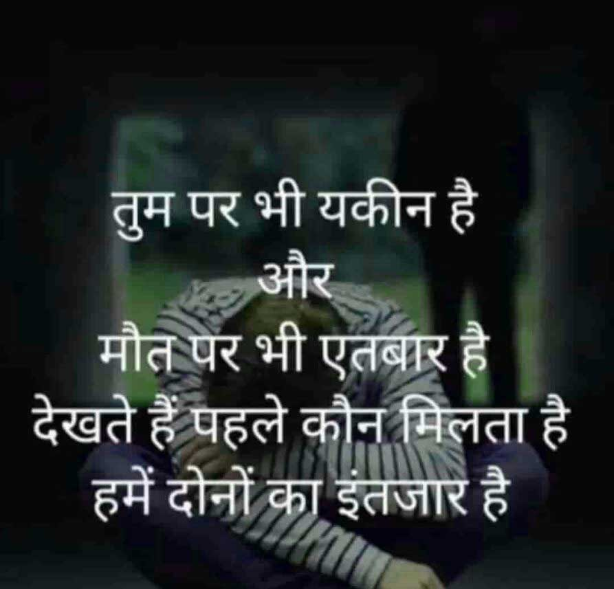 New Hindi Quotes Whatsapp DP Pictures Hd