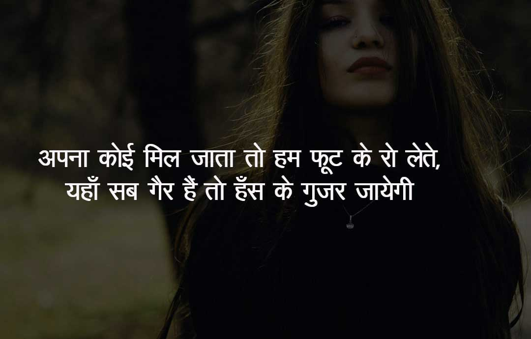 New Hindi Quotes Whatsapp DP Pictures Images