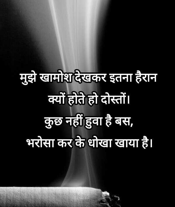 New Hindi Quotes Whatsapp DP Pictures