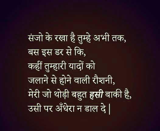 New Hindi Quotes Whatsapp DP Wallpaper Free