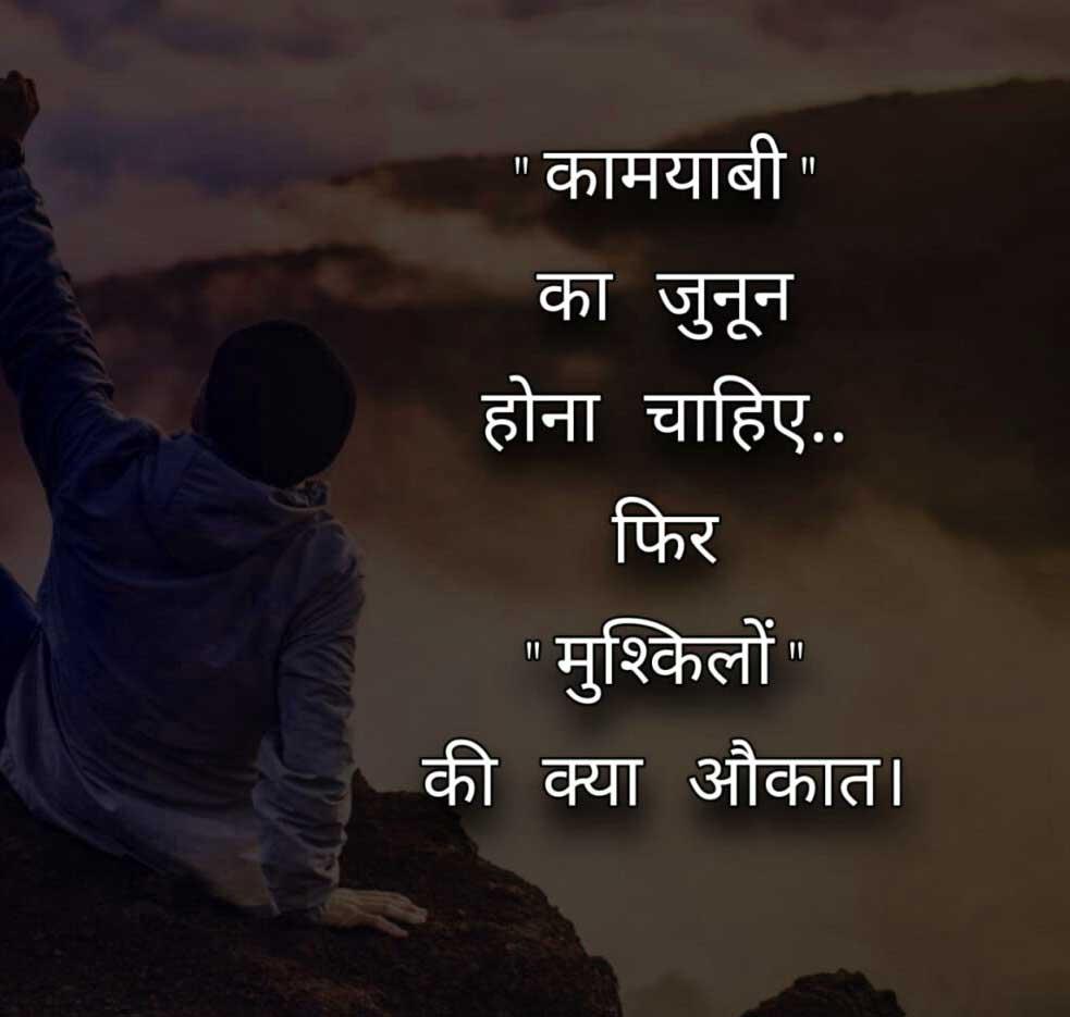 New Hindi Quotes Whatsapp DP Wallpaper Hd