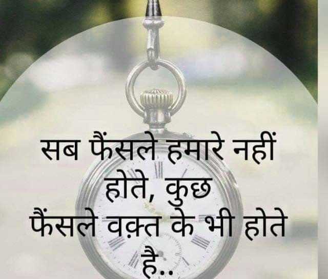 Hindi Quotes Wallpaper ( हिंदी में ) Whatsapp DP