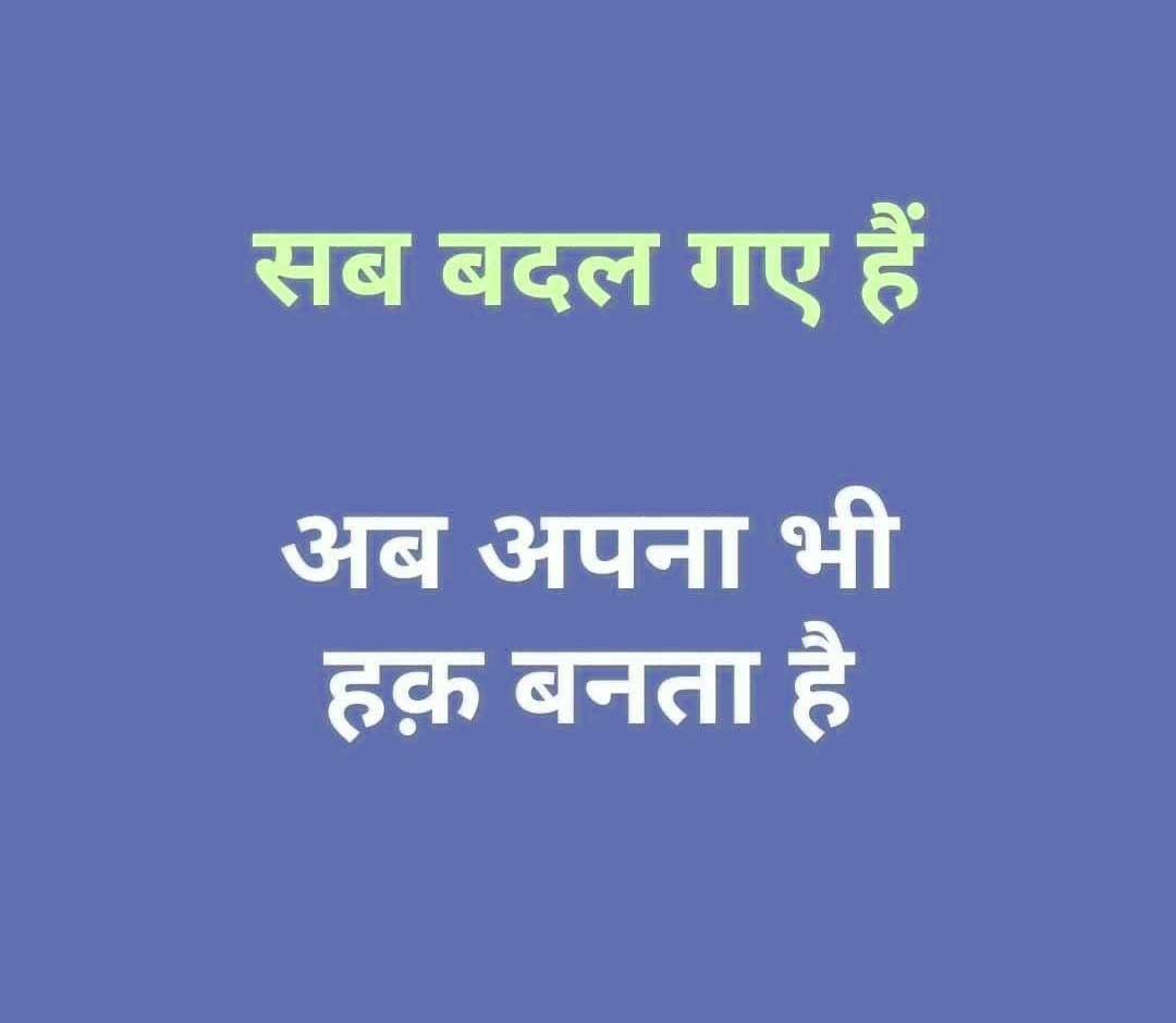 New Hindi Quotes Whatsapp DP Wwallpaper