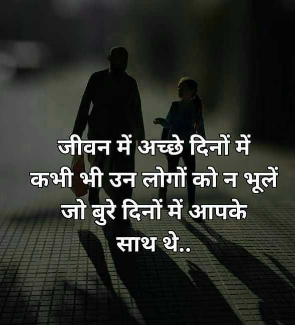 New Hindi Quotes Whatsapp DP