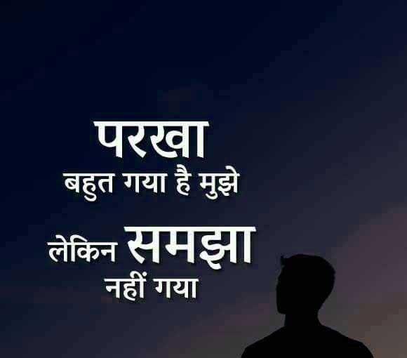 New Shayari Whatsapp DP Download Hd Free