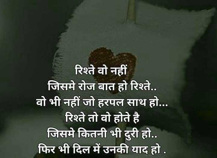 New Shayari Whatsapp DP Hd Free Pictures
