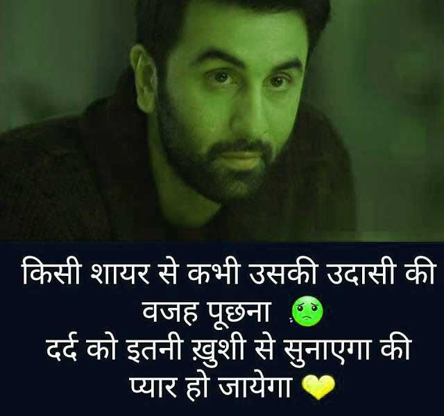 New Shayari Whatsapp DP Hd