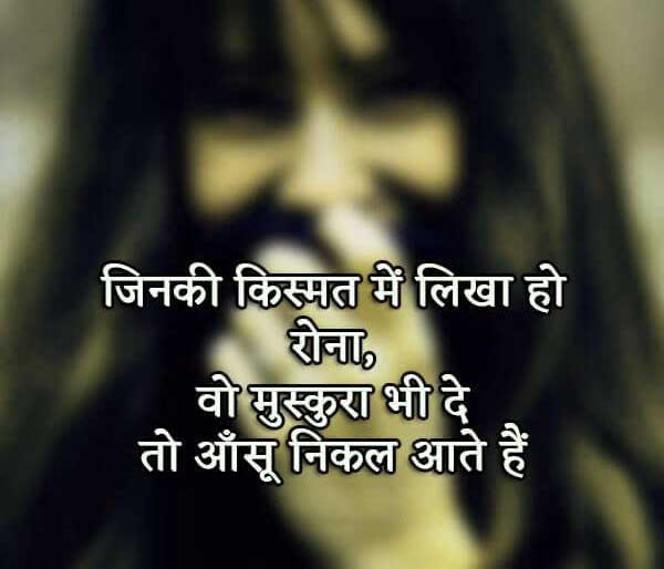 New Shayari Whatsapp DP Images Download