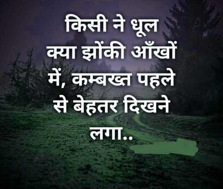 New Shayari Whatsapp DP Images Hd Free