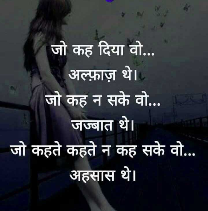 New Shayari Whatsapp DP Images Pics