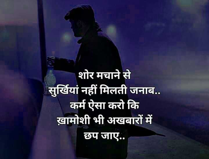 New Shayari Whatsapp DP Photo