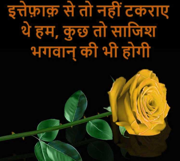 New Shayari Whatsapp DP Pics Images