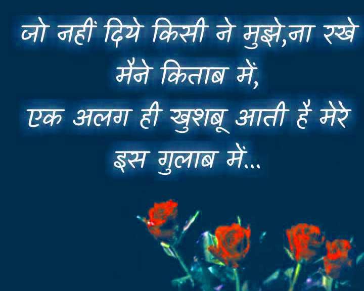 New Shayari Whatsapp DP Pictures Images