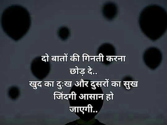 New Shayari Whatsapp DP Pictures