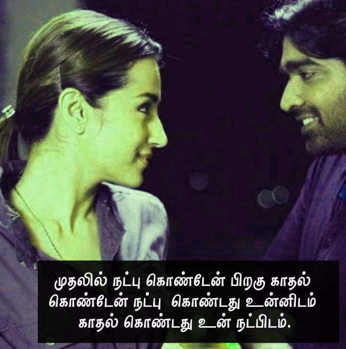 New Tamil Whatsapp DP Download Images