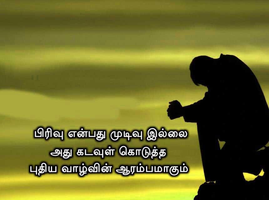 New Tamil Whatsapp DP Download