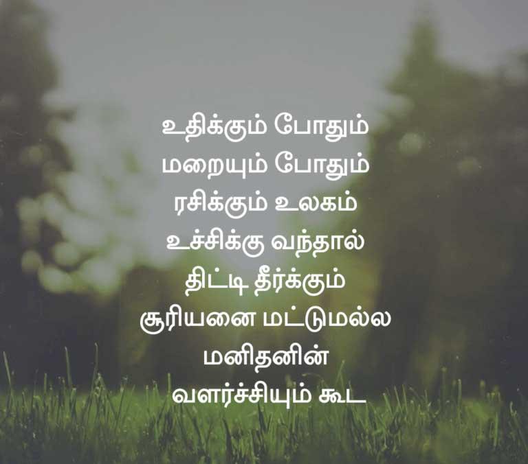 New Tamil Whatsapp DP Free