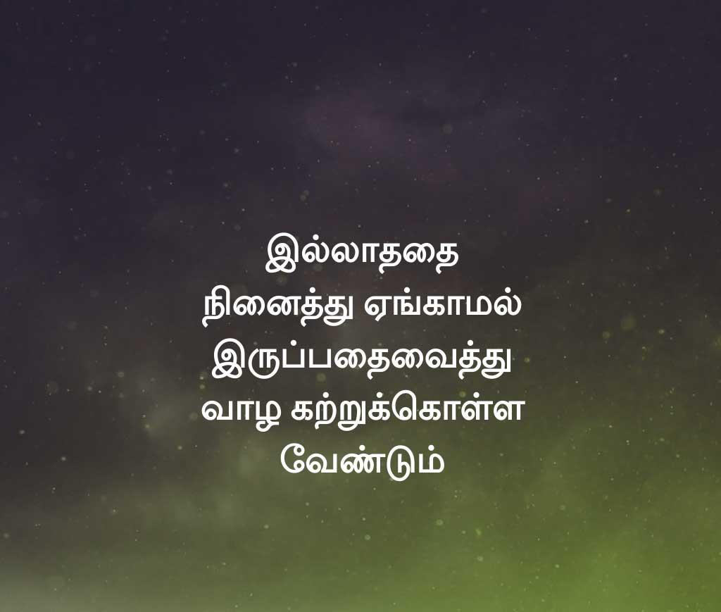 New Tamil Whatsapp DP Hd