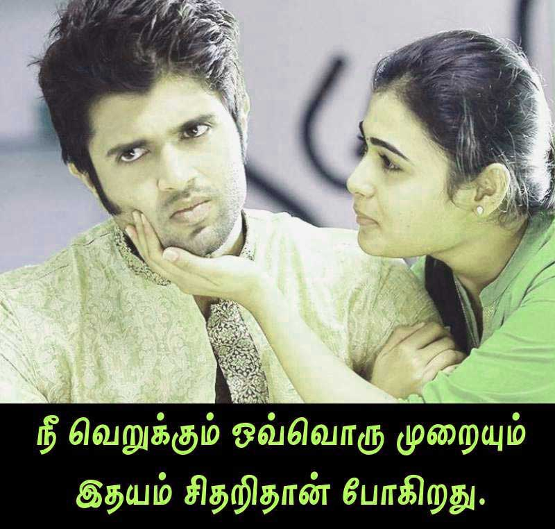 New Tamil Whatsapp DP Images Free