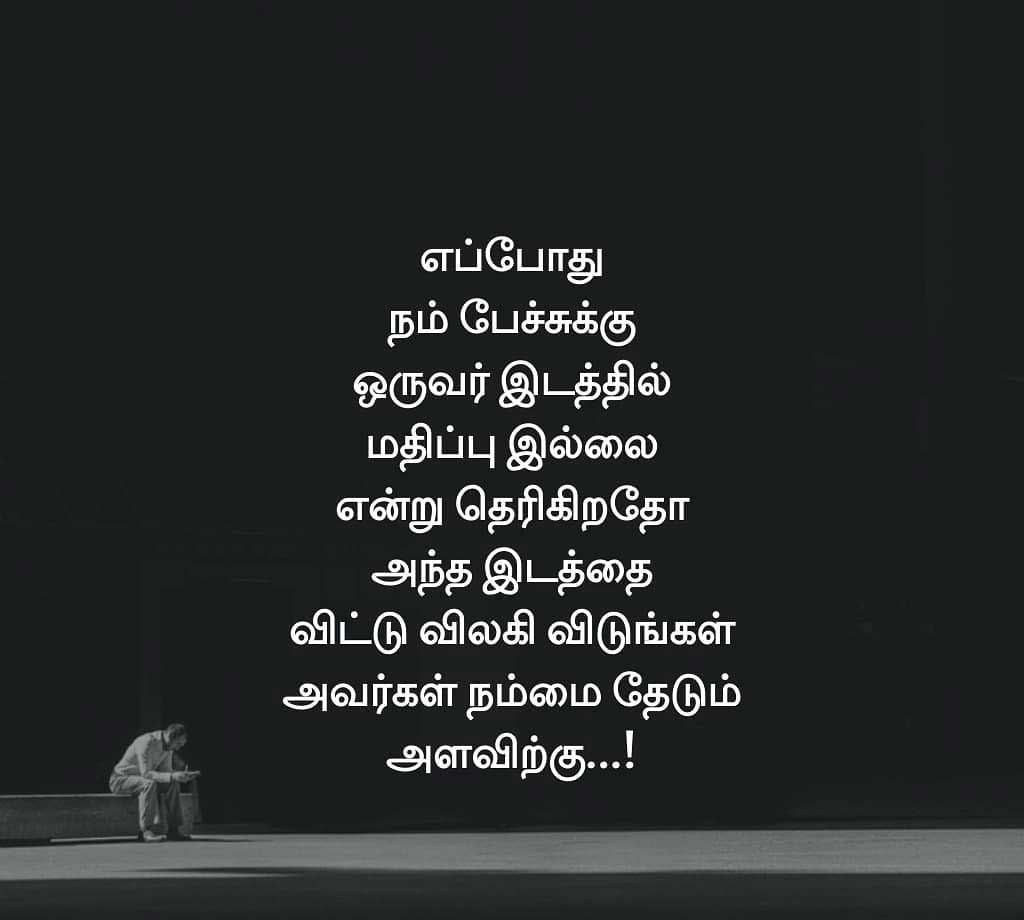 New Tamil Whatsapp DP Images Hd