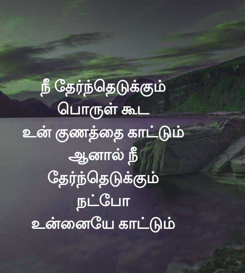 New Tamil Whatsapp DP Images Photo