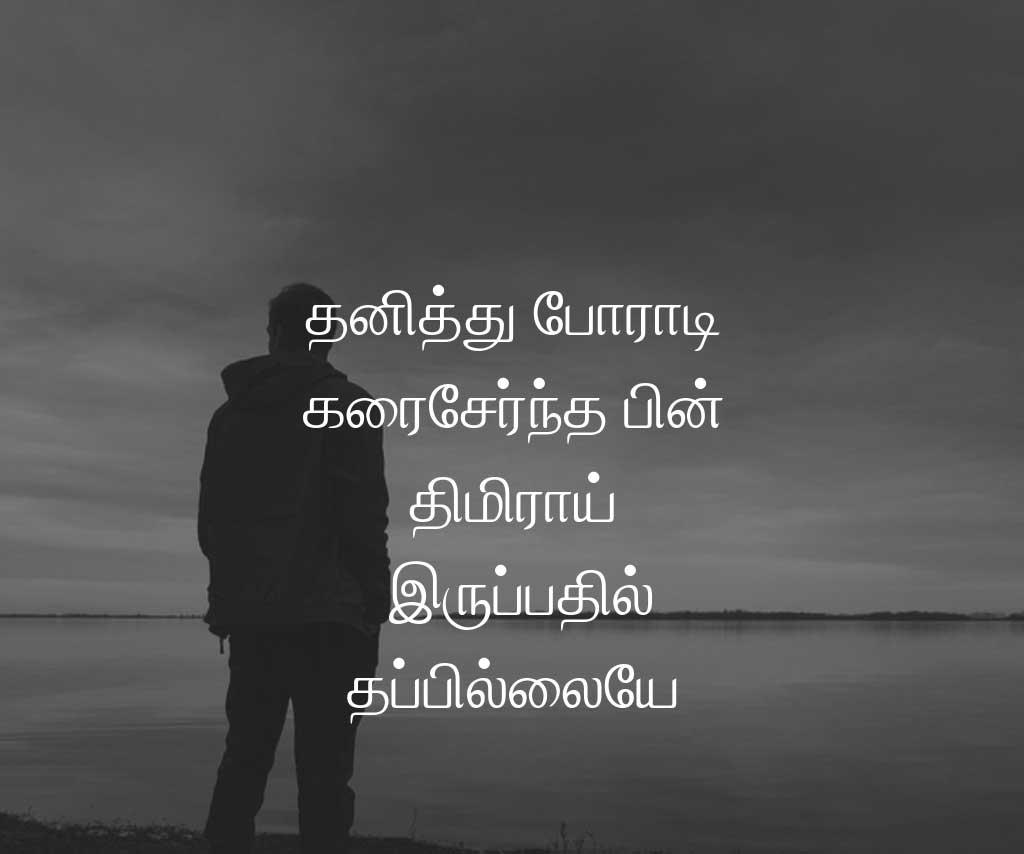 New Tamil Whatsapp DP Images Pics