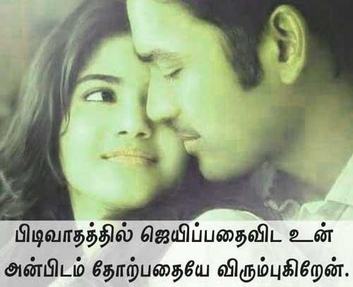 New Tamil Whatsapp DP Pics Free