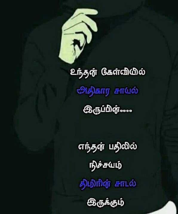 New Tamil Whatsapp DP Pics Images