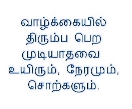 New Tamil Whatsapp DP Pics
