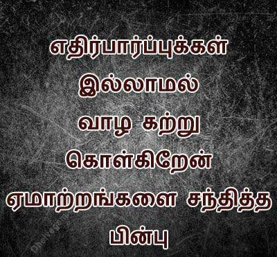 New Tamil Whatsapp DP Pictures Images