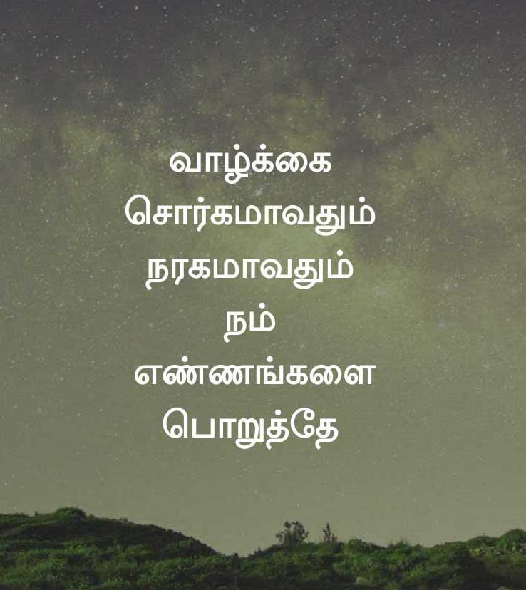 New Tamil Whatsapp DP Wallpaper Free