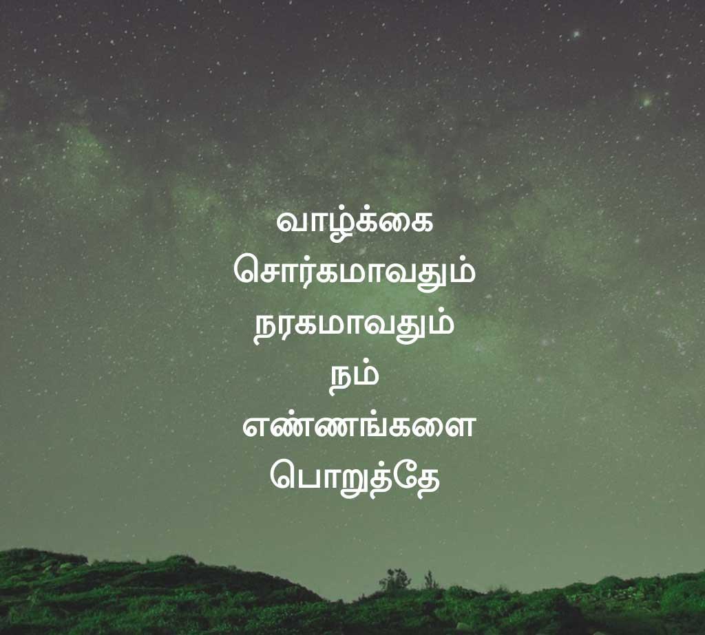 New Tamil Whatsapp DP Wallpaper Hd
