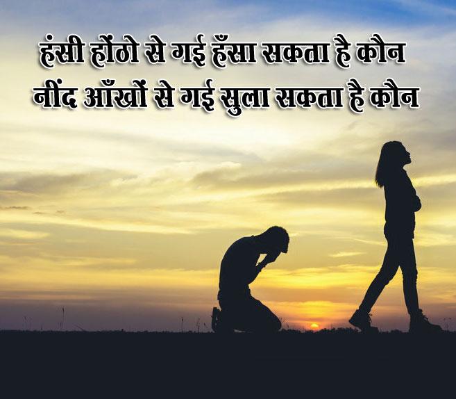 Shayari Images 10