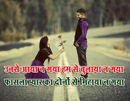 Shayari Images 11