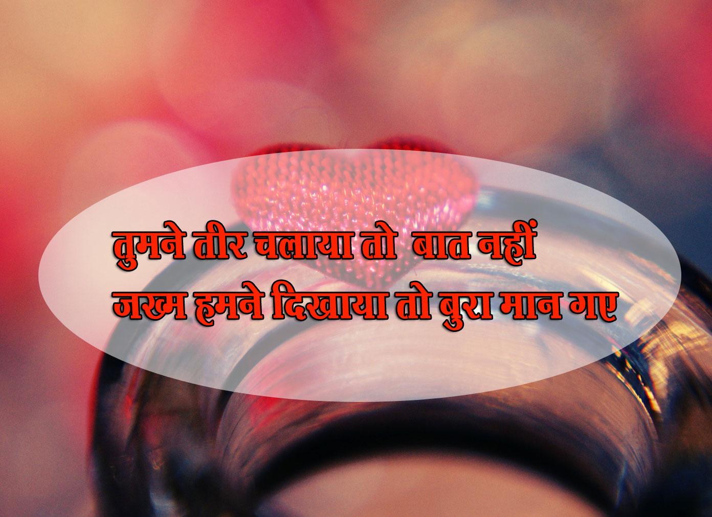 Shayari Images 12