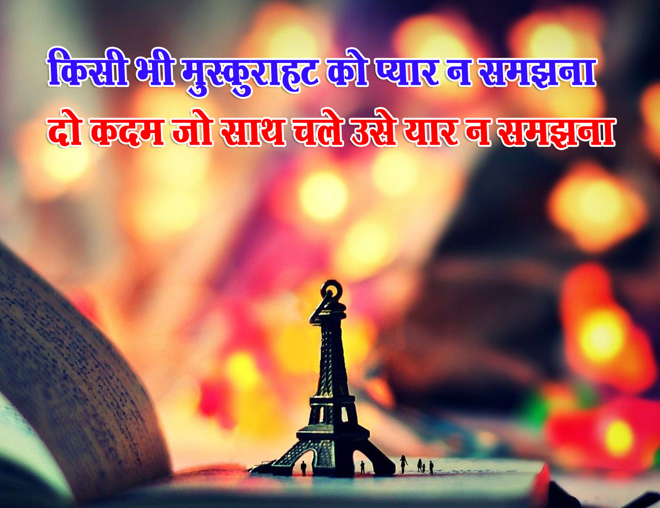 Shayari Images 13