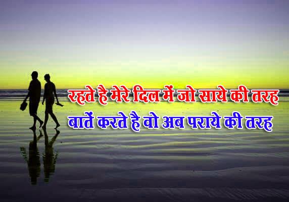 Shayari Images 16
