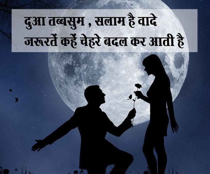 Shayari Images 17