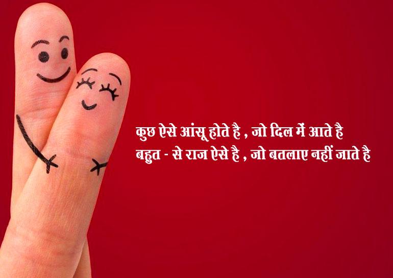 Shayari Images 19