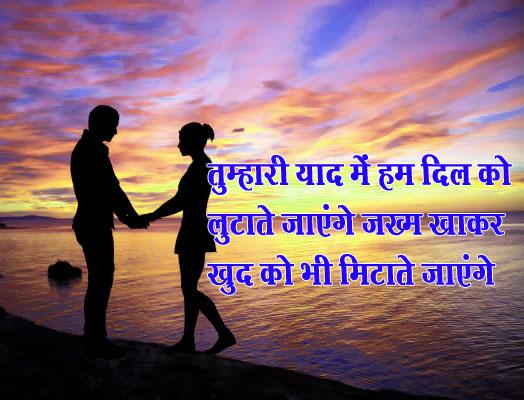 Shayari Images 20